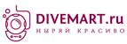 магазин DiveMart, Москва