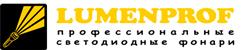 Люменпроф - профессиональные светодиодные фонари
