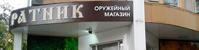 Магазин Ратник, Новокузнецк