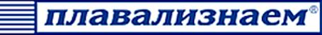 «ПЛАВАЛИЗНАЕМ-Трейд», г. Новосибирск