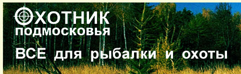 магазин Охотник Подмосковья