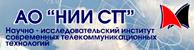 НИИ СТТ, Москва