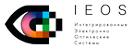 ООО «Интегрированные электронно-оптические системы» (ИЭОС), Москва