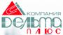 ООО «Компания Дельта плюс», Кемерово